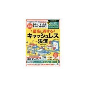 最高に得するキャッシュレス決済/岩田昭男 honyaclubbook