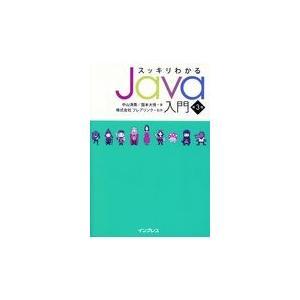 スッキリわかるJava入門 第3版/中山清喬