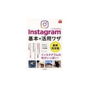 Instagramインスタグラム基本+活用ワザ/田口和裕