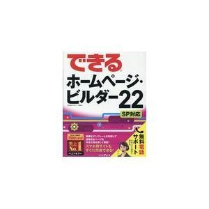 できるホームページ・ビルダー22SP対応/広野忠敏&できるシリ