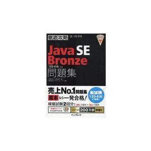 徹底攻略 Java SE Bronze 問題集/志賀澄人|Honya Club.com PayPayモール店