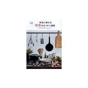 プロが教える本当に使える212のキッチン道具/アスプルンド|honyaclubbook