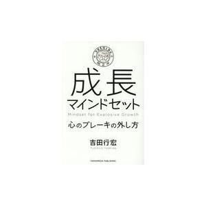 成長マインドセット/吉田行宏|honyaclubbook