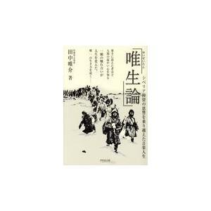「唯生論」/田中唯介|honyaclubbook