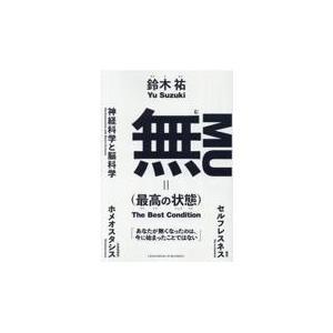 無(最高の状態)/鈴木祐