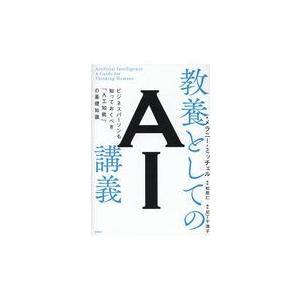教養としてのAI講義/メラニー・ミッチェル|Honya Club.com PayPayモール店