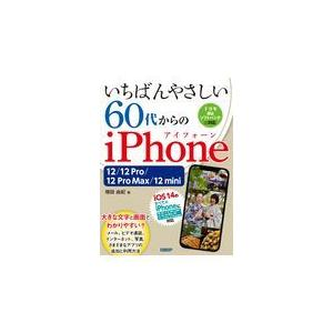 いちばんやさしい60代からのiPhone/増田由紀