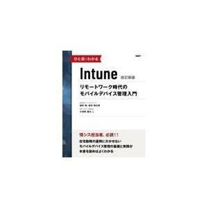 ひと目でわかるIntune 改訂新版/国井傑