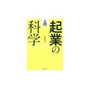 出版社名:日経BP社、日経BPマーケティング 著者名:田所雅之 発行年月:2019年03月 キーワー...