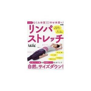 出版社名:日経BP社、日経BPマーケティング 著者名:日経ヘルス シリーズ名:日経BPムック 発行年...
