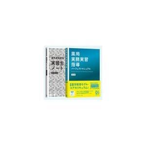薬局実務実習指導パーフェクトマニュアル 第4版/トライアドジャパン
