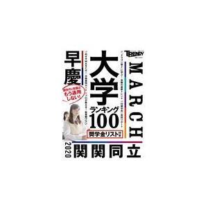 出版社名:日経BP社、日経BPマーケティング 著者名:日経トレンディ シリーズ名:日経ホームマガジン...