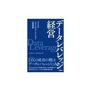 データレバレッジ経営/ベイカレント・コンサ