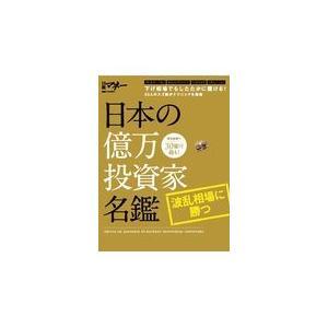出版社名:日経BP社、日経BPマーケティング 著者名:日経マネー シリーズ名:日経マネー 日経ホーム...