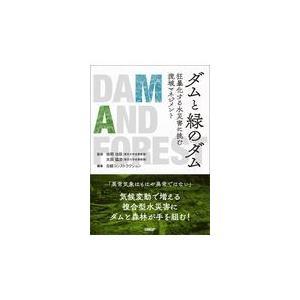 ダムと緑のダム/虫明功臣