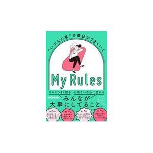 """""""いつもの私""""で毎日がうまくいくMy Rules/日経WOMAN編集部"""