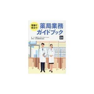 現場で役立つ薬局業務ガイドブック/日経ドラッグインフォ