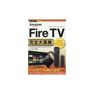 Amazon Fire TV完全大事典/リンクアップ