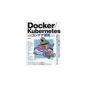 Docker/Kubernetes実践コンテナ開発入門/山田明憲 honyaclubbook