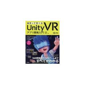 作って学べるUnity VRアプリ開発入門/大嶋剛直