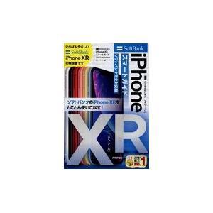 ゼロからはじめるiPhone XRスマートガイドソフトバンク完全対応版/リンクアップ