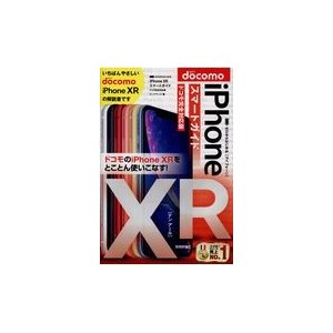 ゼロからはじめるiPhone XRスマートガイドドコモ完全対応版/リンクアップ