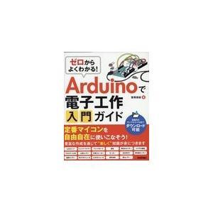 ゼロからよくわかる!Arduinoで電子工作入門ガイド/登尾徳誠|Honya Club.com PayPayモール店