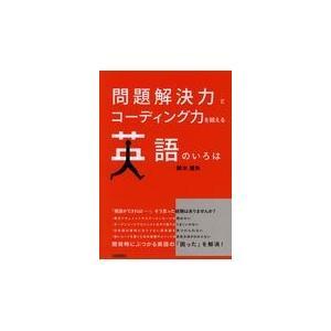 問題解決力とコーディング力を鍛える英語のいろは/鈴木達矢 honyaclubbook