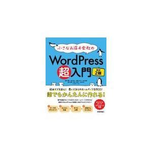 小さなお店&会社のWordPress超入門 改訂2版/星野邦敏