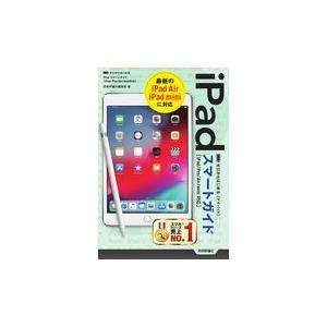ゼロからはじめるiPadスマートガイド[iPad/Pro/Air/mini対/技術評論社編集部