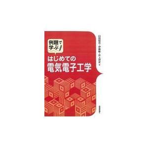 例題で学ぶはじめての電気電子工学/臼田昭司