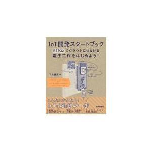 IoT開発スタートブック/下島健彦|Honya Club.com PayPayモール店