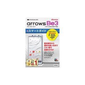 ドコモ arrows Be3 Fー02L スマートガイド/技術評論社編集部