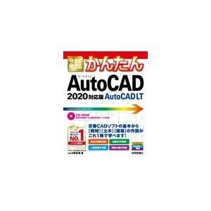 今すぐ使えるかんたんAutoCAD/AutoCAD LT 2020対応版/日野眞澄