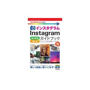 Instagramインスタグラムはじめる&楽しむガイドブック 改訂2版/藤田和重