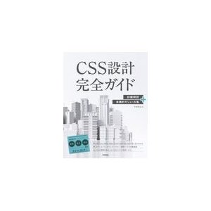 CSS設計完全ガイド/半田惇志|Honya Club.com PayPayモール店