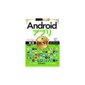 Androidアプリ厳選BESTセレクション/田中拓也(テクニカル