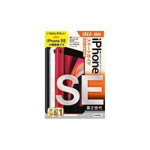 ゼロからはじめるiPhone SE第2世代スマートガイドau完全対応版/リンクアップ