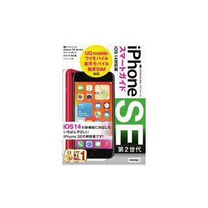 ゼロからはじめるiPhone SE第2世代スマートガイドiOS 14対応版/リンクアップ