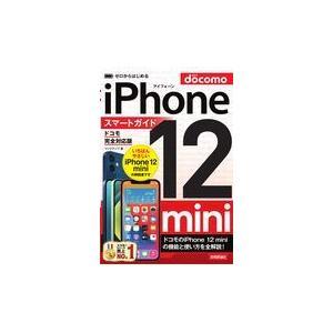 ゼロからはじめるiPhone12miniスマートガイドドコモ完全対応版/リンクアップ