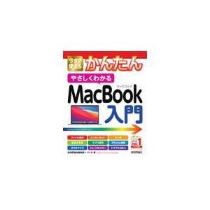 今すぐ使えるかんたんやさしくわかるMacBook入門/技術評論社編集部