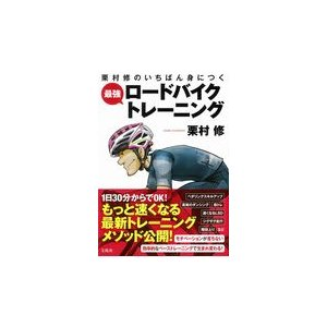 栗村修のいちばん身につく最強ロードバイクトレーニング/栗村修