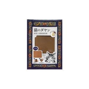 猫のダヤン本革ミニ財布BOOK