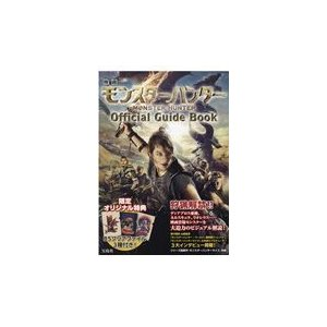 映画モンスターハンターOfficial Guide Book/別冊宝島編集部