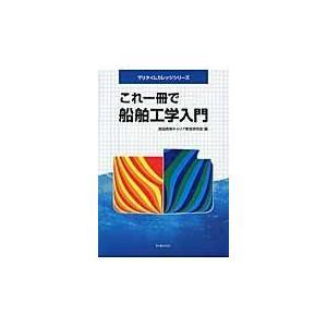 これ一冊で船舶工学入門/商船高専キャリア教育