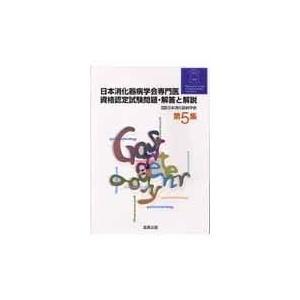 日本消化器病学会専門医資格認定試験問題・解答と解説 第5集/日本消化器病学会