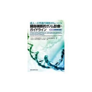 成人・小児進行固形がんにおける臓器横断的ゲノム診療のガイドライン 第2版(2019年1/日本癌治療学...