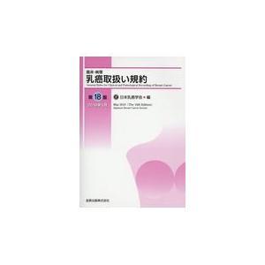 臨床・病理乳癌取扱い規約 第18版/日本乳癌学会