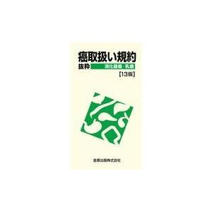 癌取扱い規約=抜粋 消化器癌・乳癌 第13版/金原出版編集部
