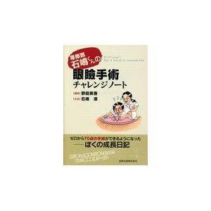 専修医石嶋くんの眼瞼手術チャレンジノート/野田実香|honyaclubbook